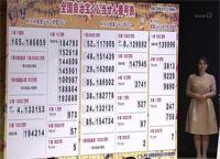 Japan Lotto