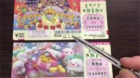 Jumbo Lottery